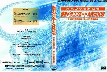 dvd2008.jpg